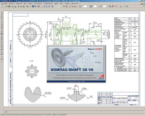 компас Shaft 2d скачать бесплатно - фото 4