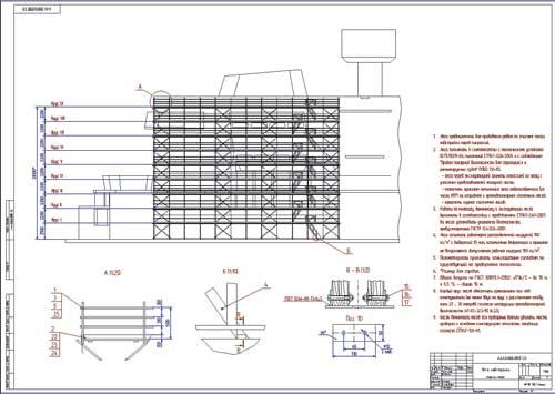 проектирование монтажной оснастки