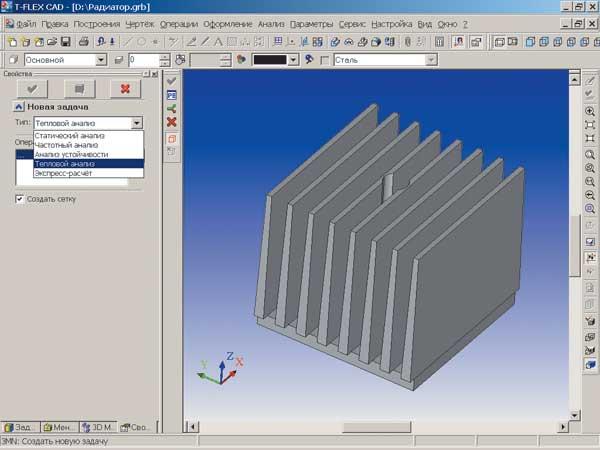 Программа t flex расчеты зубчатые передачи скачатьсистема t-flex cad