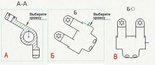 Рис. 1. Создание повернутого вида: а — выбор кромки на исходном виде; б — подготовка созданного вида к выравниванию по вертикали; в — результат операции