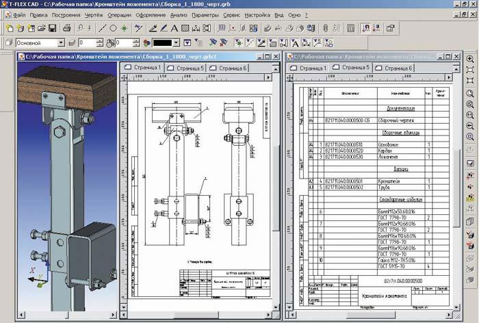 Скриншоты программы T-FLEX CAD ST.