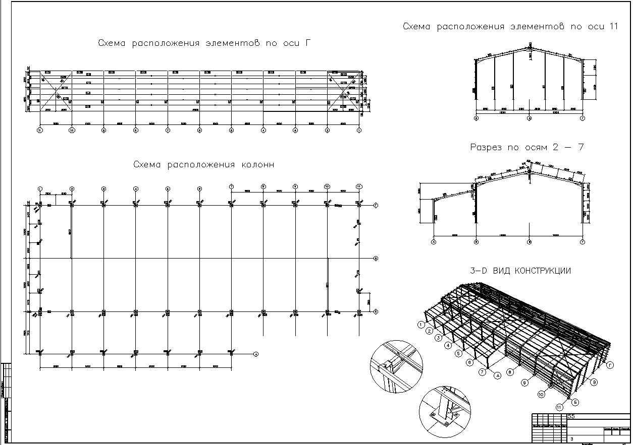 стандартная схема цеха металлоконструкций
