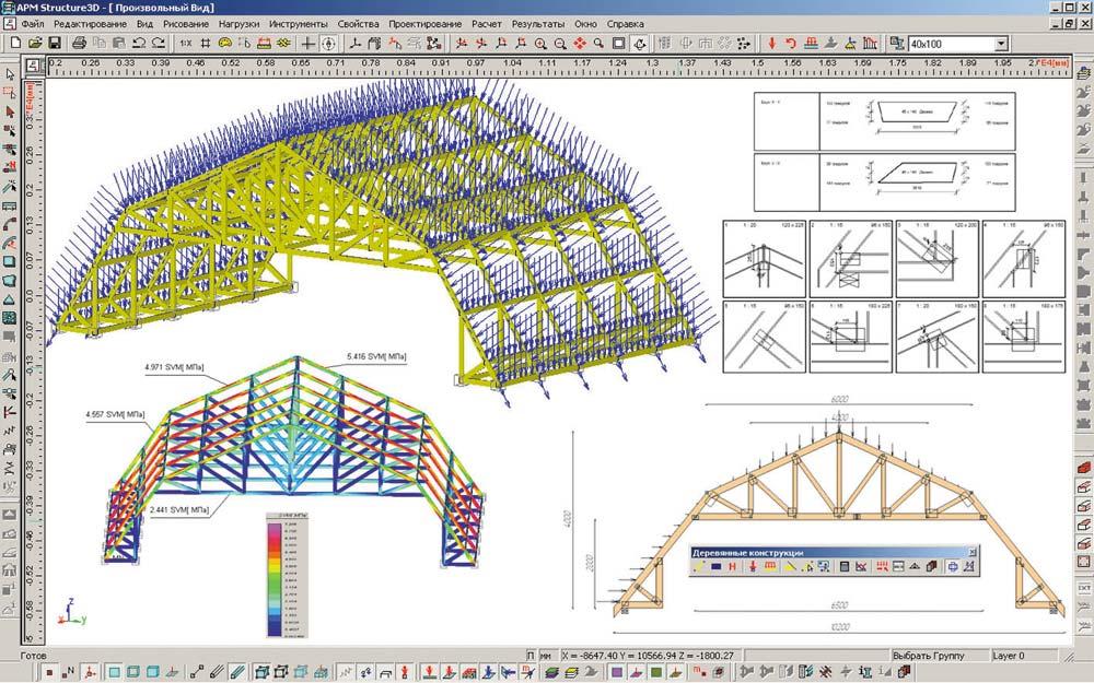 программы для расчёта деревянных конструкций