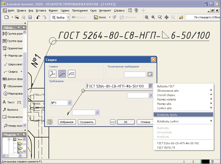 Гост 2. 312-72 ескд. Условные изображения и обозначения швов.