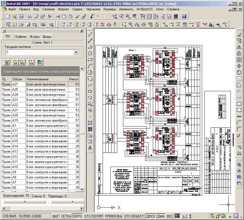 Программа для однолинейная схем