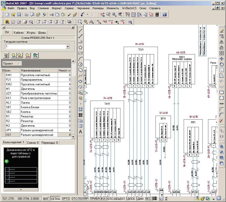 Рис. 1. Примеры принципиальных схем, выполненных в среде графического редактора ElectriCS Pro.