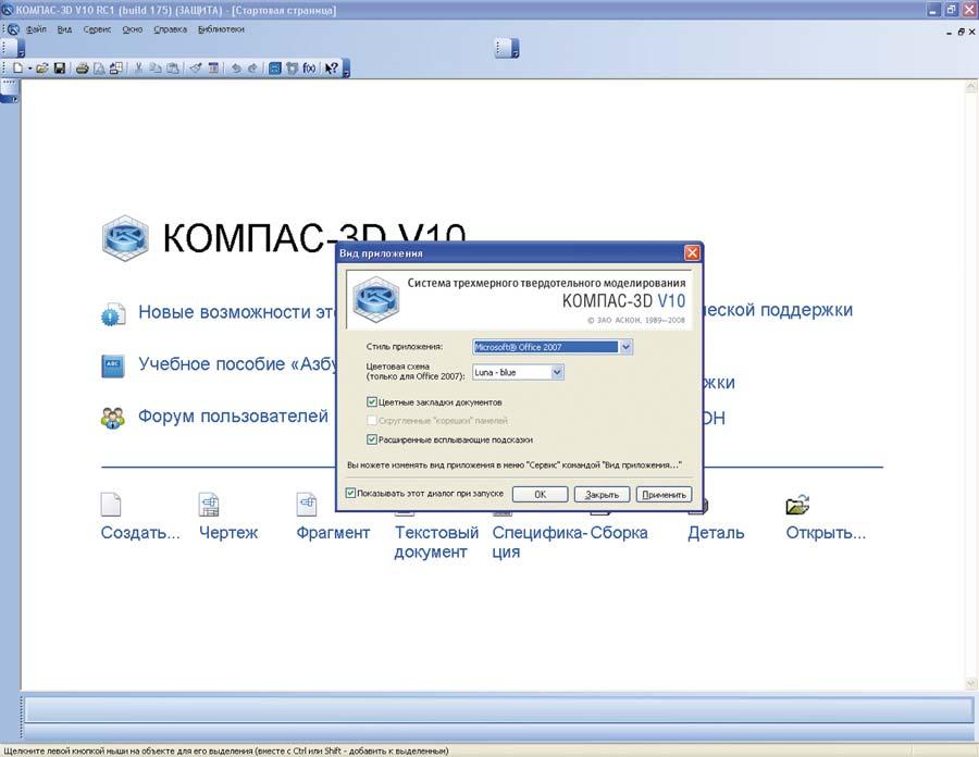 Бесплатно КОМПАС3d v13 Программа 3d моделирования ставшая наивысшим Crac