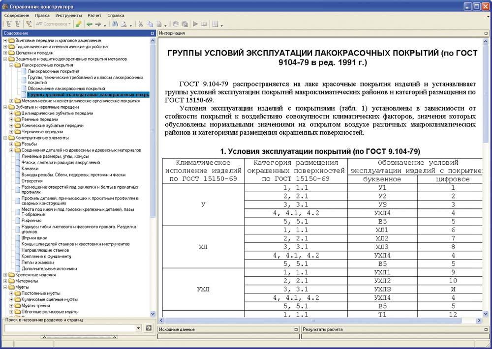 Электронный справочник подшипников ascon
