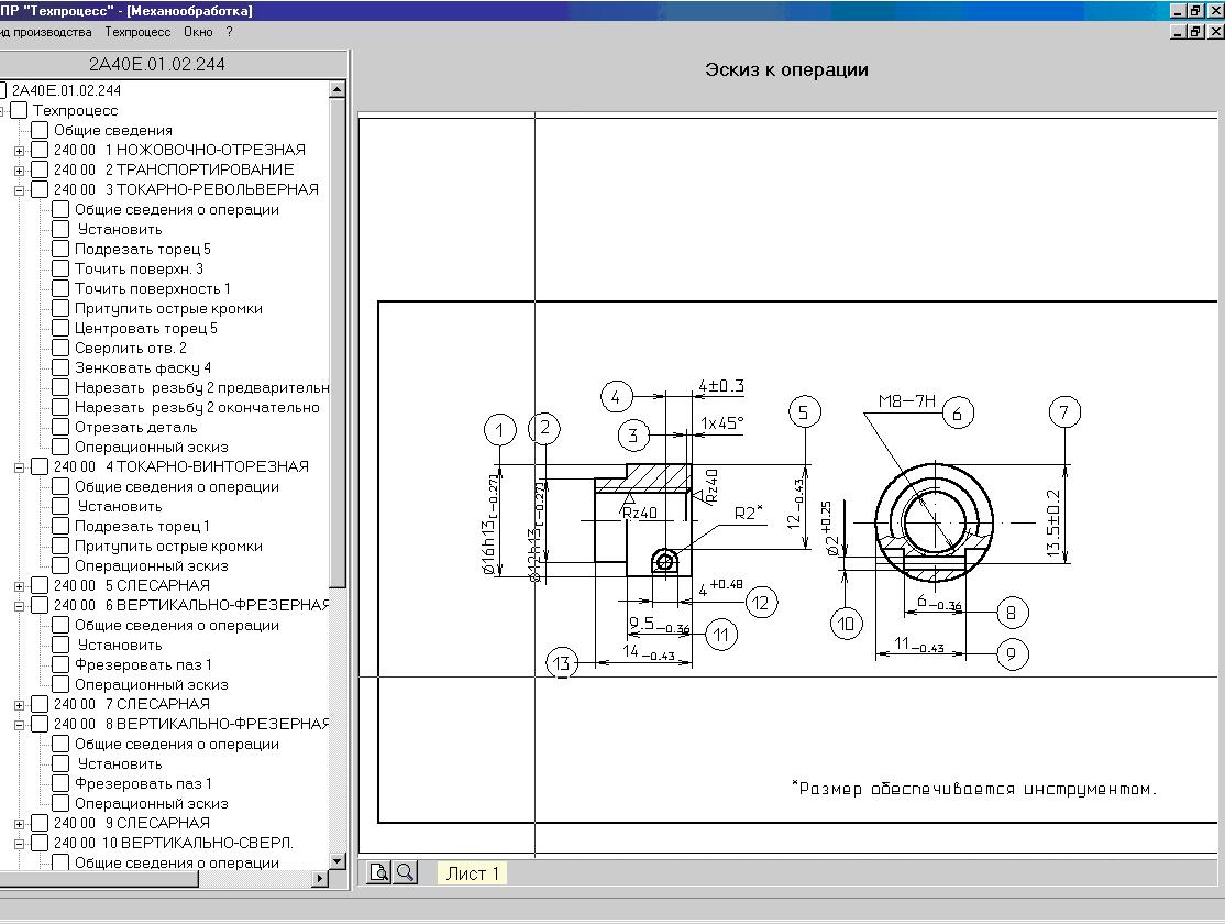Применение вычислительной техники на предприятии