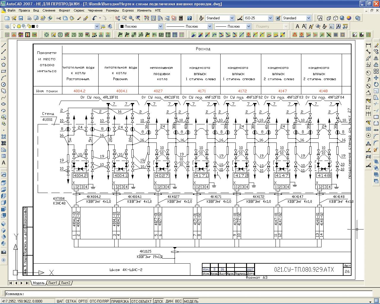 Схема внешних соединений проводок