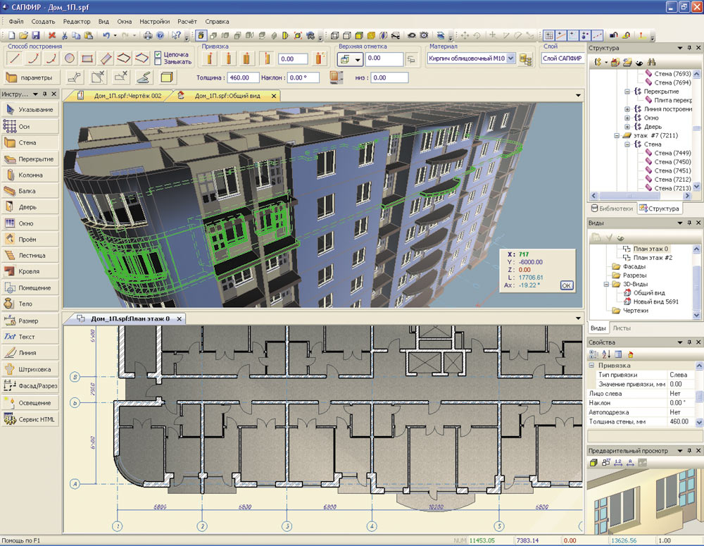 Программа моделирование зданий