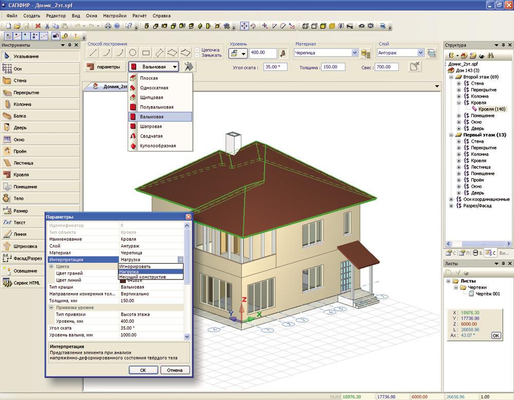 Программы Для Проектирования Зданий