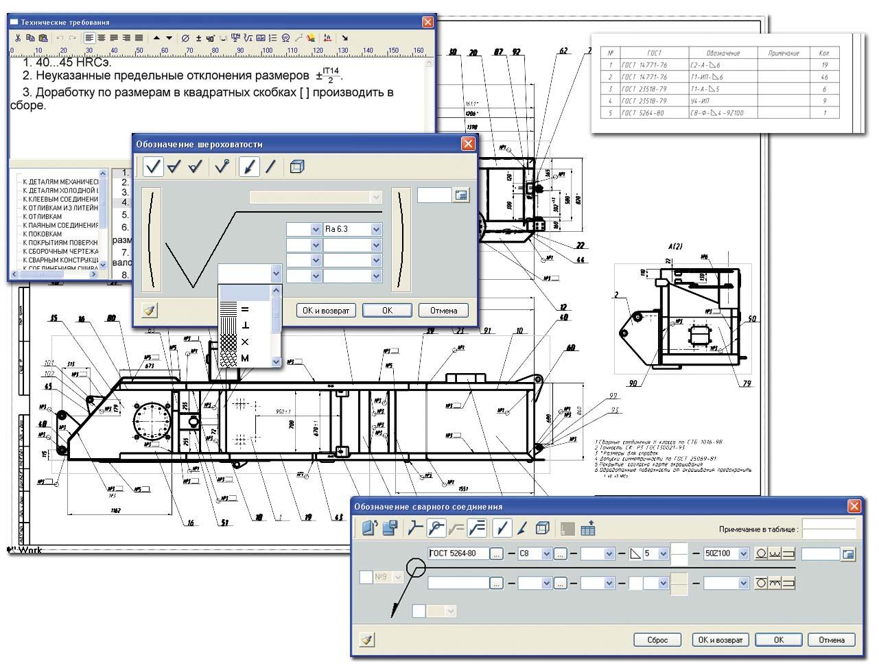 Пример оформленного по ЕСКД чертежа рамы.  Все сварные соединения этой сложной конструкции сведены в единую таблицу...