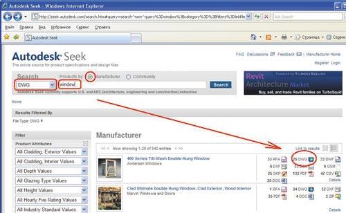Рис. 21. Результаты поиска в Autodesk Seek