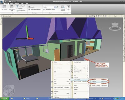 Рис. 8. Результат сечения трехмерной модели формата DWF в Autodesk Design Review 2010