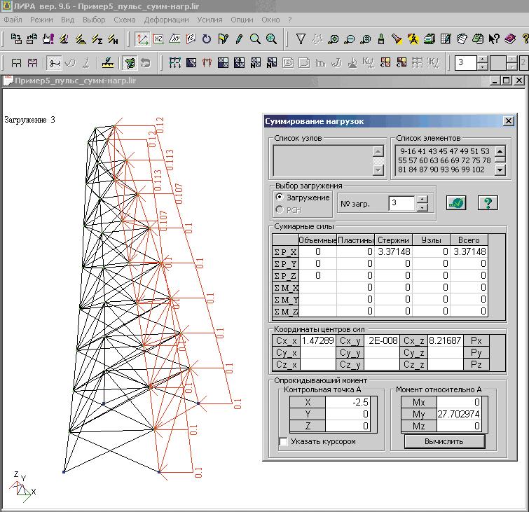 Расчетные процессоры содержат