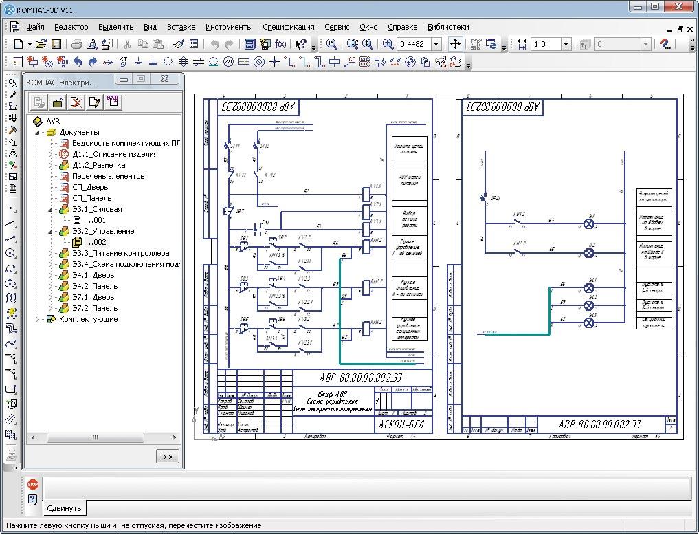 3d программы визуальное электрических схем.
