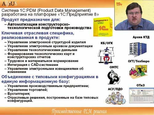 Автоматизация документационного обеспечения управления НА базе системы &quo