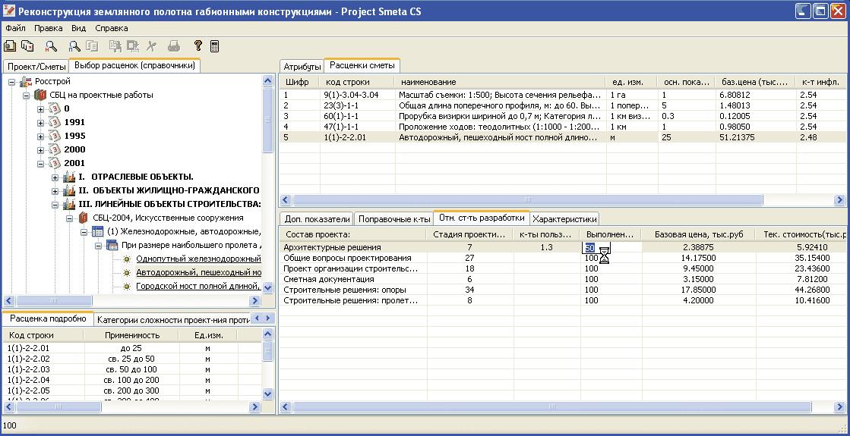 Авк-5 2.12.4 Торрент