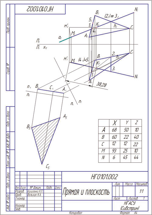 Решение задачи 2 по начертательной геометрии материальная помощь студентам в 2016 году