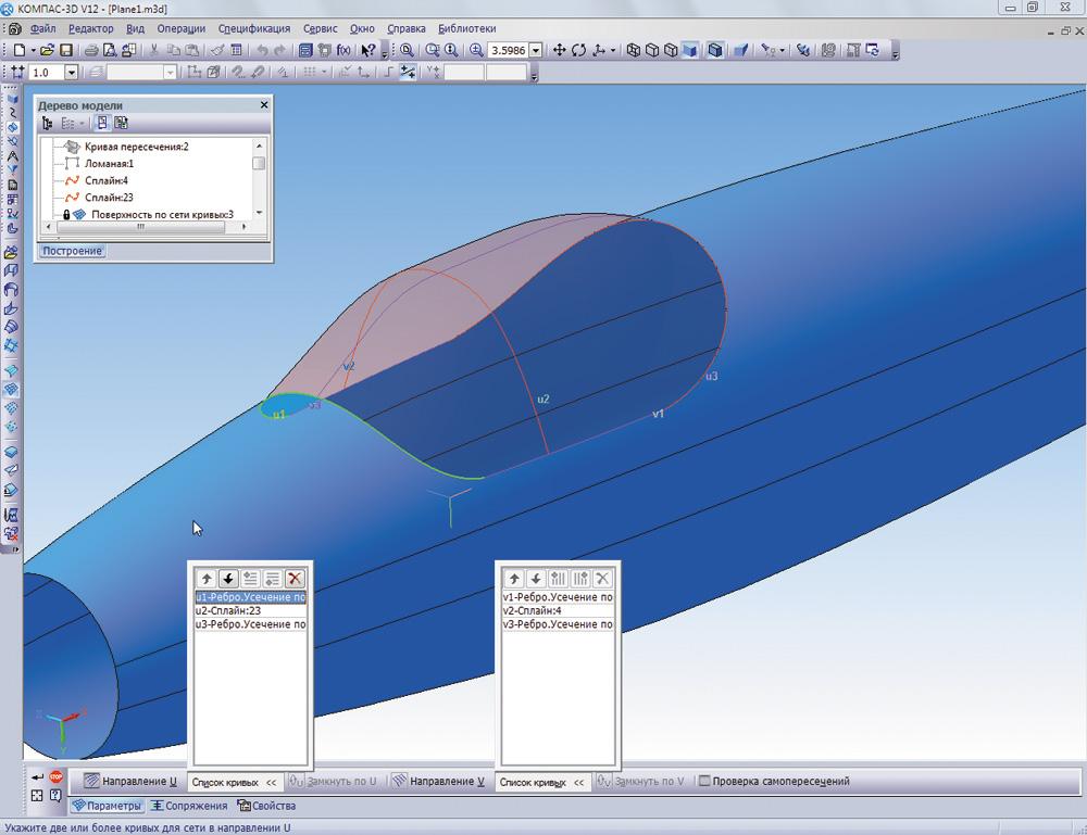 4-8) КОМПАС-3D V12: простая работа со сложными поверхностями.