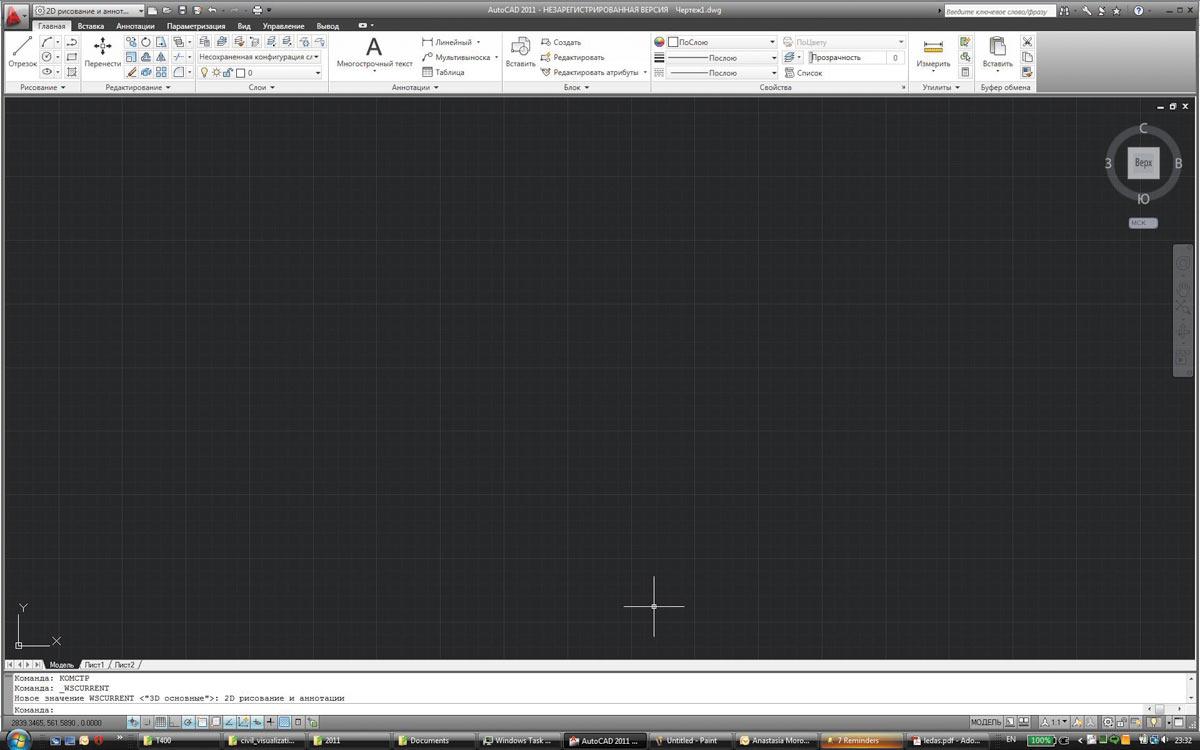 Autocad 2011 внешние ссылки