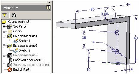 Рис. 4. Модель детали-кронштейна