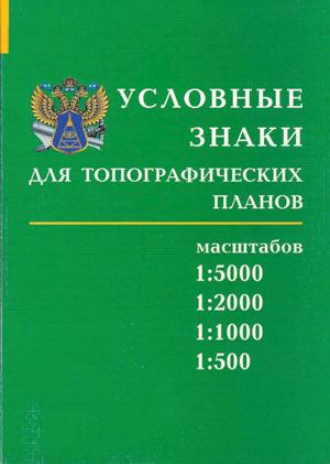 Рис. 1. Топографические знаки: а — для РФ; б — для Московского региона