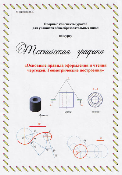 график работы учителя:
