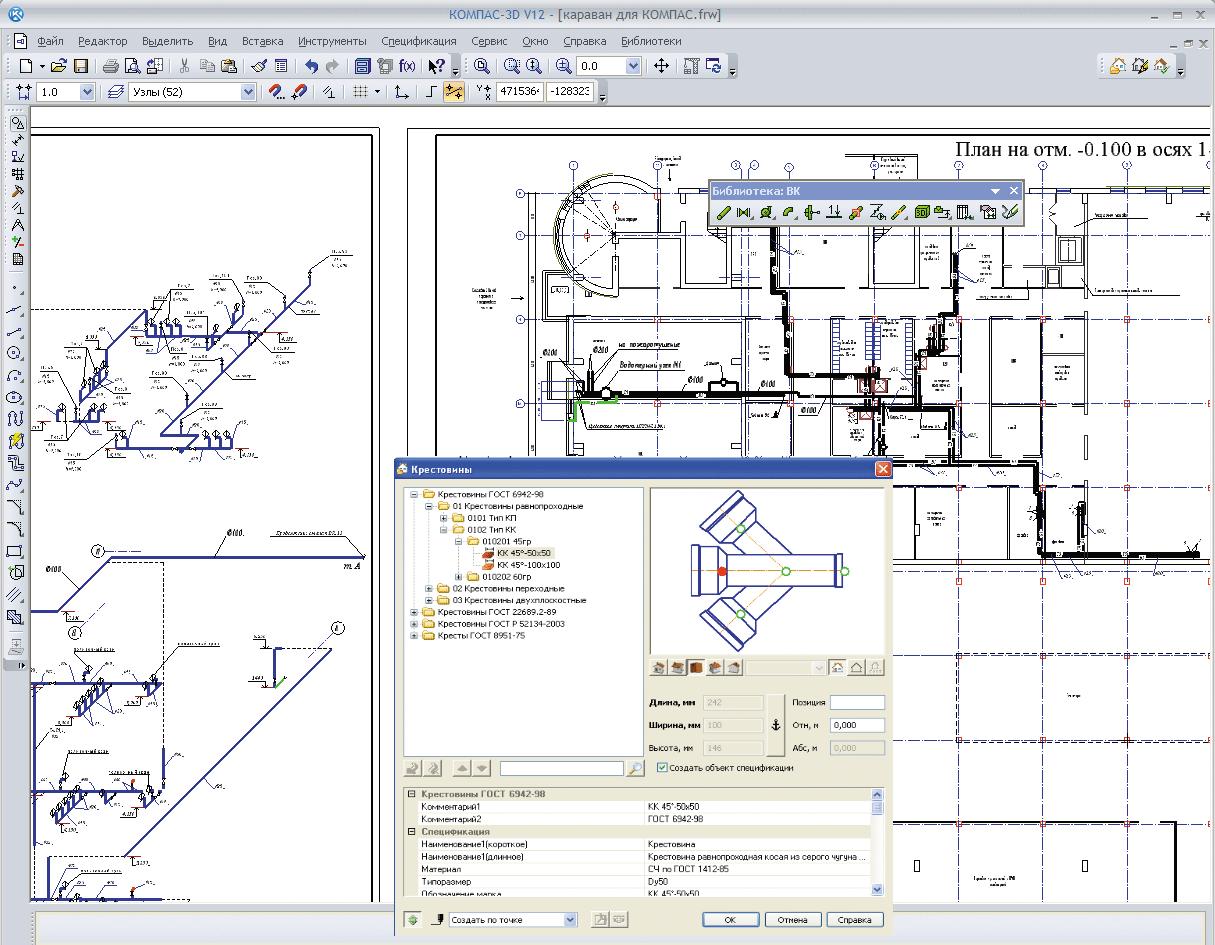 Программа старт расчет трубопроводов 24 фотография