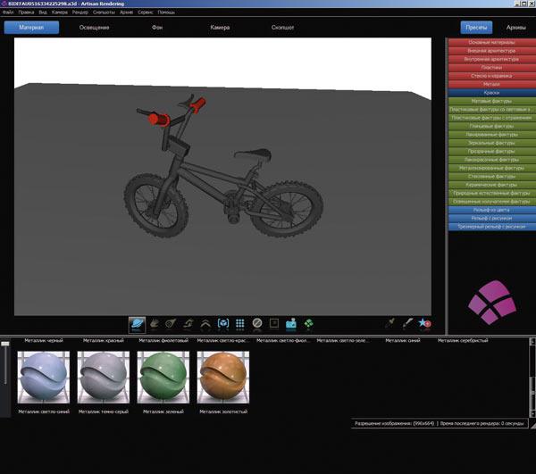 artisan rendering для компас-3d v16