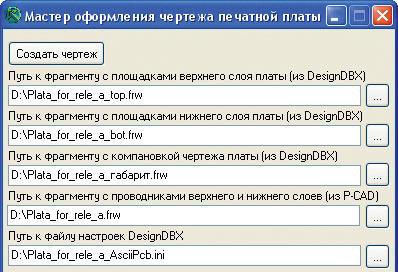Рис. 5. Интерфейс программы «Мастер оформления чертежа печатной платы»