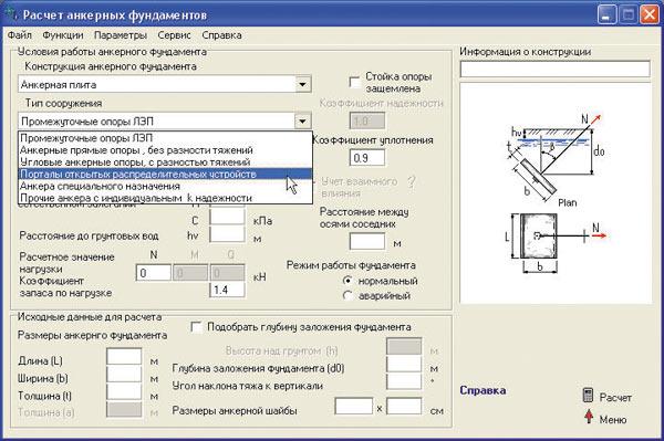 Программа расчета нагрузок на опоры лэп