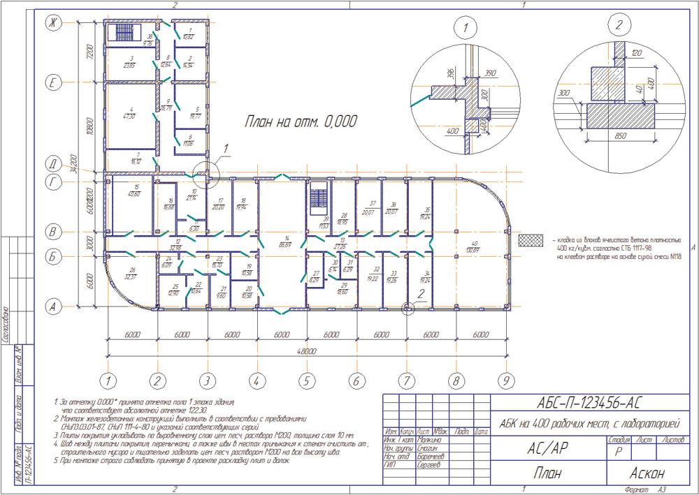 Абк 3 этажа проект компас