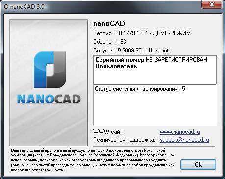 Скачать nanoCAD ВК 2.0 (сборка