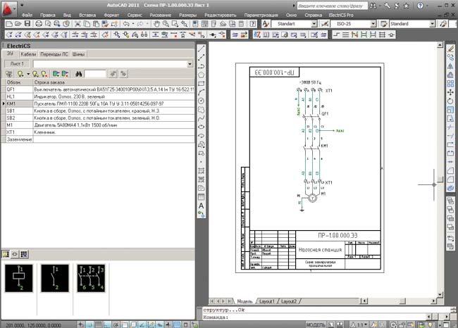 Лист схемы в графическом