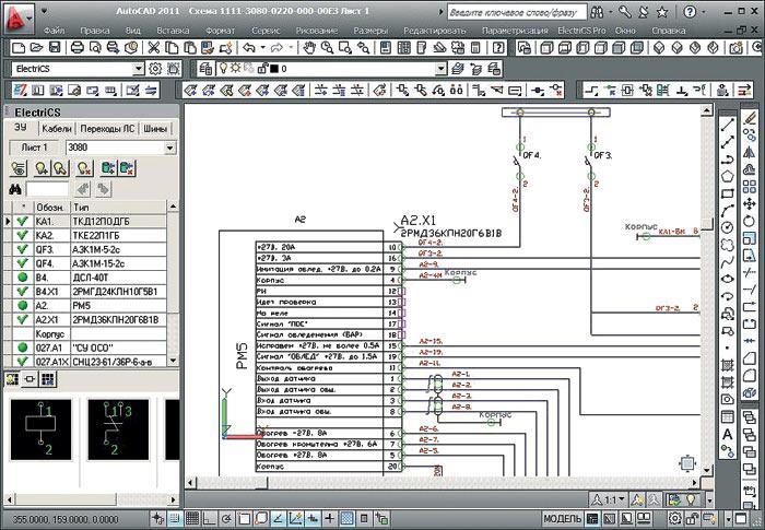 Редактор схем в среде AutoCAD
