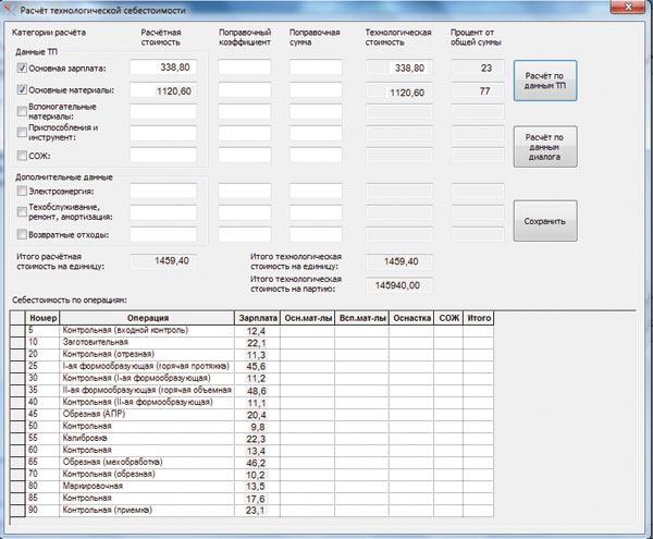 Расчет стоимости металлоконструкций программа