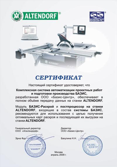 Сертификат компании ALTENDORF