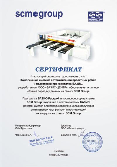 Сертификат компании SCM GROUP