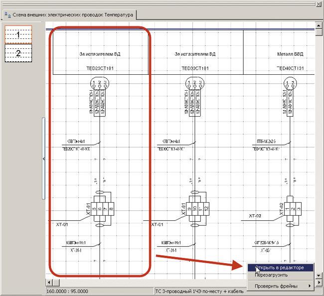 """Рис. 5. Фрагмент графического документа  """"Схема внешних электрических проводок """" ."""