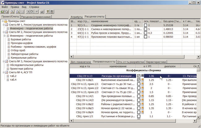 МРР 32060710 Сборник базовых цен на проектные работы