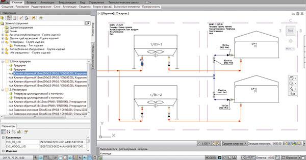 Рис. 2. Навигатор по модели отображает структурированную информацию чертежа