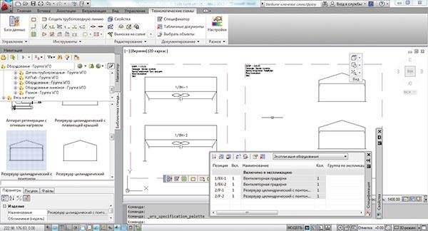 Рис. 8. Интерактивная таблица, отображающая перечень оборудования (экспликацию)