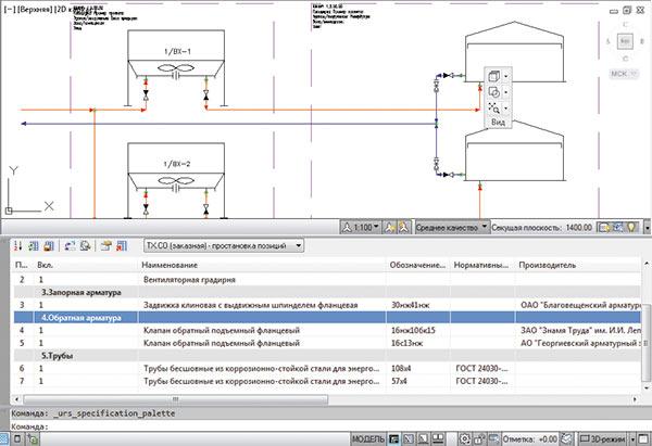 Рис. 13. Интерактивная спецификация схемы