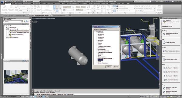 Рис. 16. Передача оборудования из Autodesk Inventor