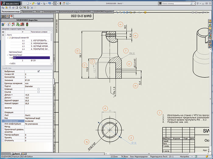 Рис. 14. SolidWorks Inspection в работе