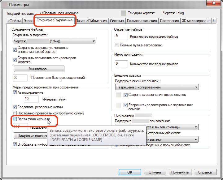 Программу для открытия файлов cdw