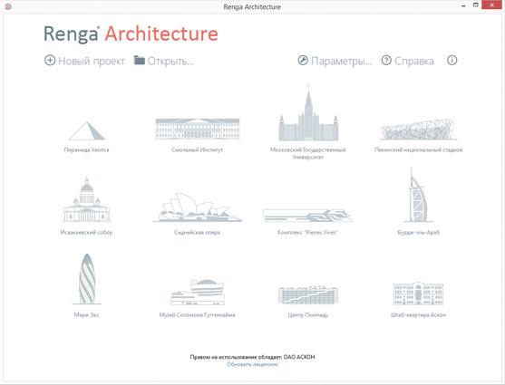 Рис. 1. Стартовая страница Renga Architecture