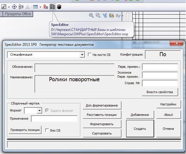 Solidworks Оформление Проектной Документации